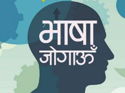 नेपालमा २० भाषा मात्रै सुरक्षित
