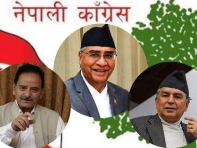 कांग्रेस केन्द्रीय समिति बैठक बस्दै