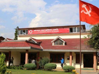 नेकपा केन्द्रीय समिति बैठक स्थगित