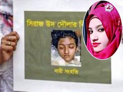 यौन दुर्व्यहारपछि छात्राकाे हत्या गर्ने १६ जनालाई मृत्युदण्डको फैसला