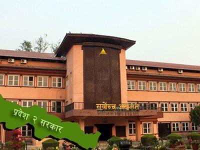 सगरनाथ वन परियोजना अधिकारकाे मुद्दामा आज सर्वोच्चमा बहस