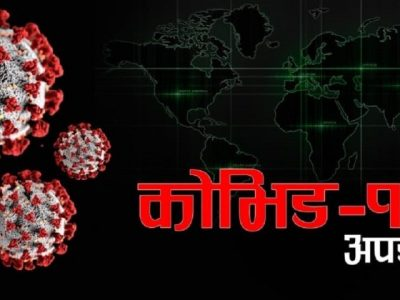 कोरोना अपडेट : नेपालमा ६१ हजारमा परीक्षण, थप छैन पोजेटिभ