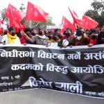 संसद विघटनको विरोधमा महिला संगठनद्वारा प्रदर्शन