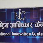 राष्ट्रिय आविष्कार केन्द्रको डेटाबेस बनाउने काम अन्तिम चरणमा